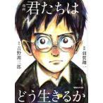 漫画 君たちはどう生きるか/吉野源三郎(その他),羽賀翔一(その他)