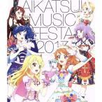 アイカツ!ミュージックフェスタ2017 アイカツ!版(Blu−ray Disc)/STAR☆ANIS(アイカツ!シリーズ),AIKATSU☆STARS