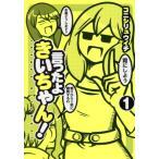 言ったよきいちゃん!(1) ヤングジャンプC/コニシリュウイチ(著者)