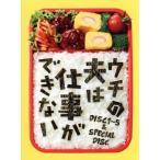 ウチの夫は仕事ができない DVD−BOX/錦戸亮,松岡茉優,イモトアヤコ,菅野祐悟(音楽)