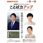 NHKアナウンサーとともに ことば力アップ(2017年10月〜2018年3月) NHKラジオ NHKシリーズ NHKテキスト/NHKアナウンス室(著者),N