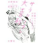 仕事のストレスが笑いに変わる!サラリーマン大喜利/水野敬也(著者),岩崎う大(著者)