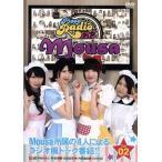 Pigoo Radio Mousa Vol.2/中