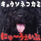 にゅ〜うぇいぶ(初回限定盤)(DVD付)/キュウソネコカミ