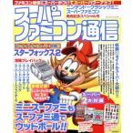 スーパーファミコン通信 ニンテンドークラシックミニ スーパーファミコン発売記念スペシャル号 Gzブレインムック/Gzブレイン(その他)