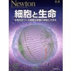 細胞と生命  ニュートン別冊