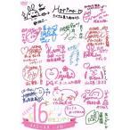AKB48 16期生コンサート〜AKBの未来、いま動く〜/AKB48(16期生)