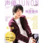 声優JUNON(vol.6) 別冊Junon/主婦と生活社(その他)
