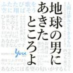 地球の男にあきたところよ 阿久悠リスペクトアルバム 生産限定盤CD BOOK