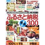 ふるさと納税最強ガイド 最新版(2017−2018年) 扶桑社MOOK/金森重樹(その他)