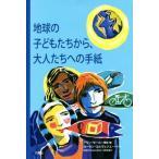 Yahoo!BOOKOFF Online ヤフー店地球の子どもたちから、大人たちへの手紙/アラン・セール(その他),ロラン・コルヴェジエ(その他)
