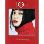 CECIL 10 岸本セシルスタイルブック/岸本セシル(著者)