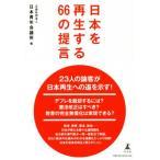 日本を再生する66の提言/日本青年会議所(編者)