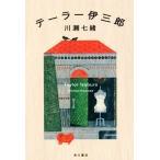 テーラー伊三郎 川瀬 七緒の画像