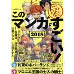 BOOKOFF Online ヤフー店で買える「このマンガがすごい!(2018 今年のベスト100は…これだ!/『このマンガがすごい!』編集部(編者」の画像です。価格は198円になります。
