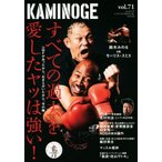 KAMINOGE(vol.71) 世の中とプロレスするひろば 鈴木みのるVSモーリス・スミス!/KAMINOGE編集部(編者)