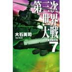 第三次世界大戦7 - 沖縄沖航空戦  C NOVELS