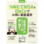Yahoo!BOOKOFF Online ヤフー店つみたてNISA&iDeCoでお得に資産運用 日経MOOK/日本経済新聞出版社(その他)
