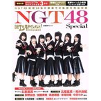 NGT48 Special 日経エンタテインメント