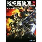 PS4 地球防衛軍5 オフィシャルガイドブック/ファミ通(編者)