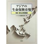 アジアの生命保険市場 現状・変化と将来展望/ニッセイ基礎研究所(編者)