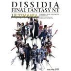 PS4 ディシディア ファイナルファンタジーNT アルティマニア SE−MOOK/スクウェア・エニックス(その他)