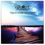 BanG Dream!:Opera of the wasteland/Roselia(バンドリ!)