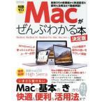 Macがぜんぶわかる本 決定版 知識ゼロから 洋泉社MOOK/洋泉社(その他)