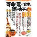 寿命を延ばす食事、縮める食事 TJ MOOK/宝島社