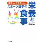 成功するカラダを作る!スポーツ選手の栄養と食事/杉山明美(著者)