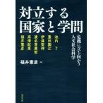 対立する国家と学問 危機に立ち向かう人文社会科学/福井憲彦(編者)