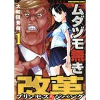 BOOKOFF Online ヤフー店で買える「ムダヅモ無き改革 プリンセスオブジパング(1 近代麻雀C/大和田秀樹(著者」の画像です。価格は248円になります。