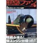 航空ファン(2013年2月号) 月刊誌/文林堂(その他)