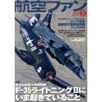 航空ファン 2013年 03月号  雑誌