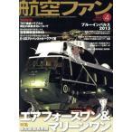 航空ファン 2013年 04月号  雑誌