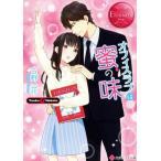オフィスラブは蜜の味 Yuuko & Makoto エタニティ文庫・赤/古野一花(著者)