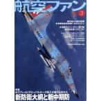 航空ファン(2014年3月号) 月刊誌/文林堂(その他)
