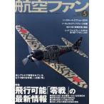 航空ファン 2014年 05月号  雑誌