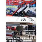 航空ファン 2014年 06月号  雑誌