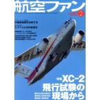 航空ファン 2015年2月号