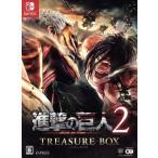 進撃の巨人 2 <TREASURE BOX>/NintendoSwitch