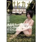 アサヒカメラ(2014年1月号) 月刊誌/朝日新聞出版(その他)