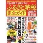 ふるさと納税完全ガイド(2018年最新版) 洋泉社MOOK/洋泉社(その他)