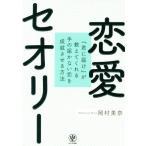 恋愛セオリー 『君に届け』が教えてくれる手の届かない恋を成就させる方法/岡村美奈(著者)