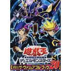 遊 戯 王ARC-V オフィシャルカードゲーム 公式カードカタログ ザ ヴァリュアブル ブック 20  愛蔵版コミックス