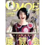 MOE  モエ  2017年 06月号 雑誌  白泉社