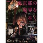 裏・京都の魔界を往く 異次元への誘い サンエイムック 男の隠れ家ベストシリーズ/三栄書房(その他)