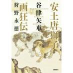 安土唐獅子画狂伝 狩野永徳/谷津矢車(著者)