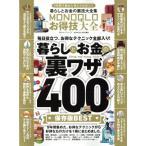 Yahoo!BOOKOFF Online ヤフー店MONOQLOお得技大全 MONOQLO特別編集 100%ムックシリーズ/晋遊舎(その他)