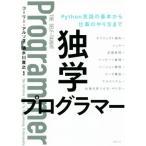 独学プログラマー Python言語の基本から仕事のやり方まで/コーリー・アルソフ(著者),清水川貴之(訳者)